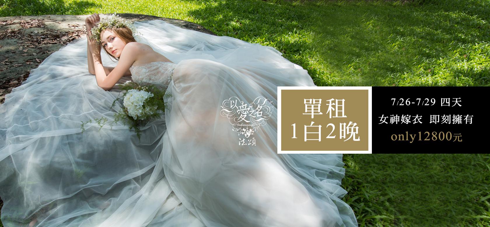 單租-1680×780-3 官網