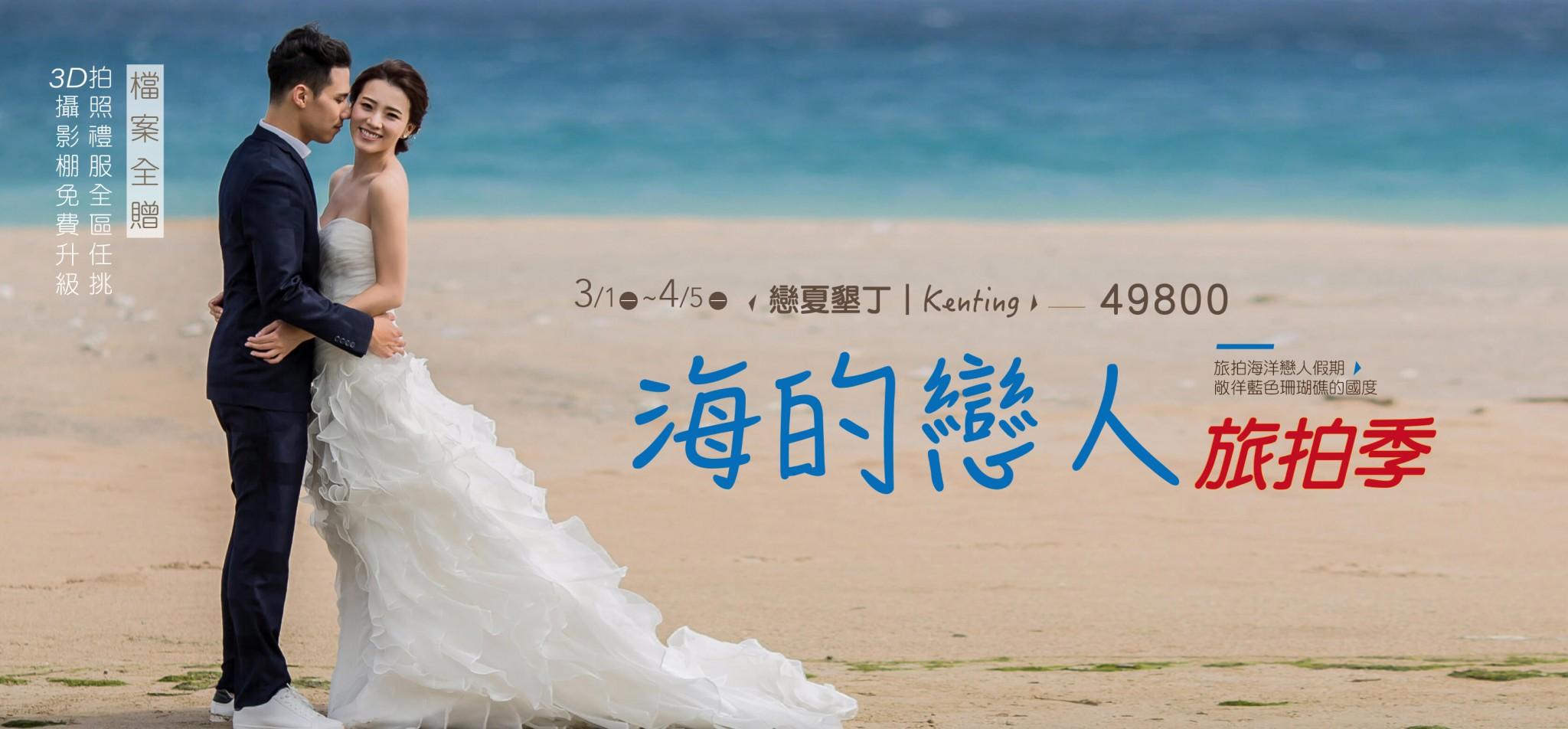 海洋戀人-3