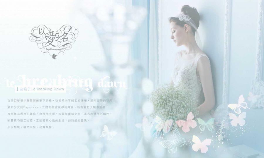 首頁婚宴禮服_03