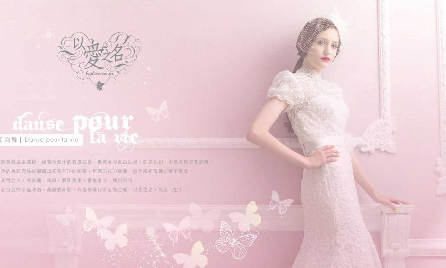 首頁婚宴禮服_04