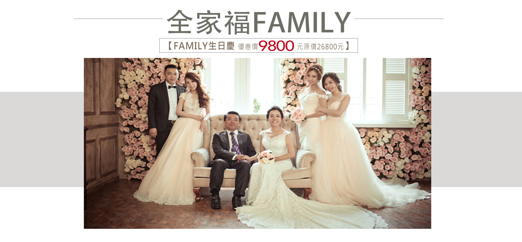 1680×780-官網全家福