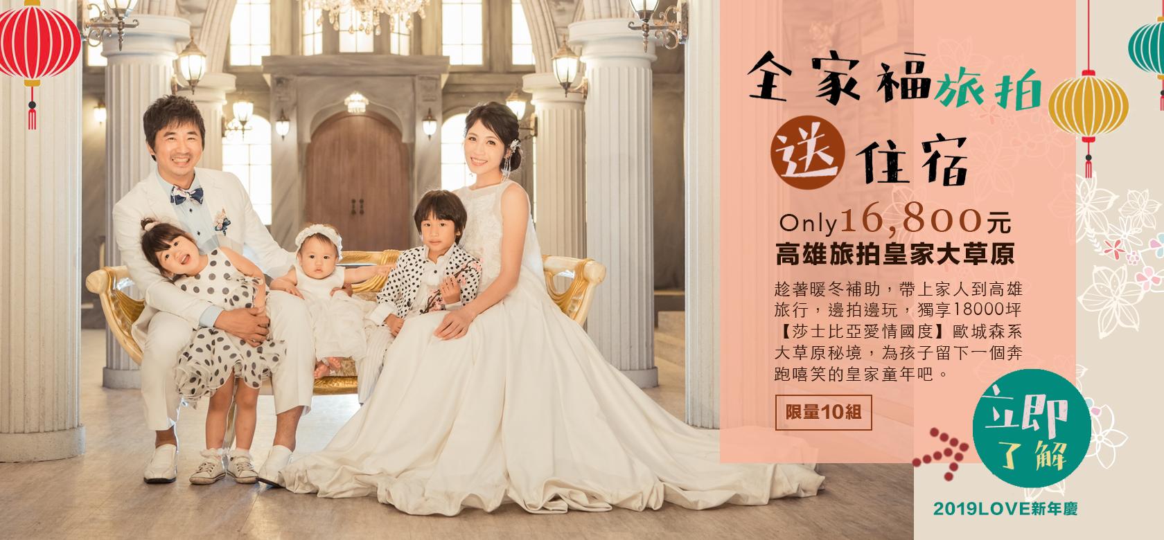 2019新年慶B-官網2_1
