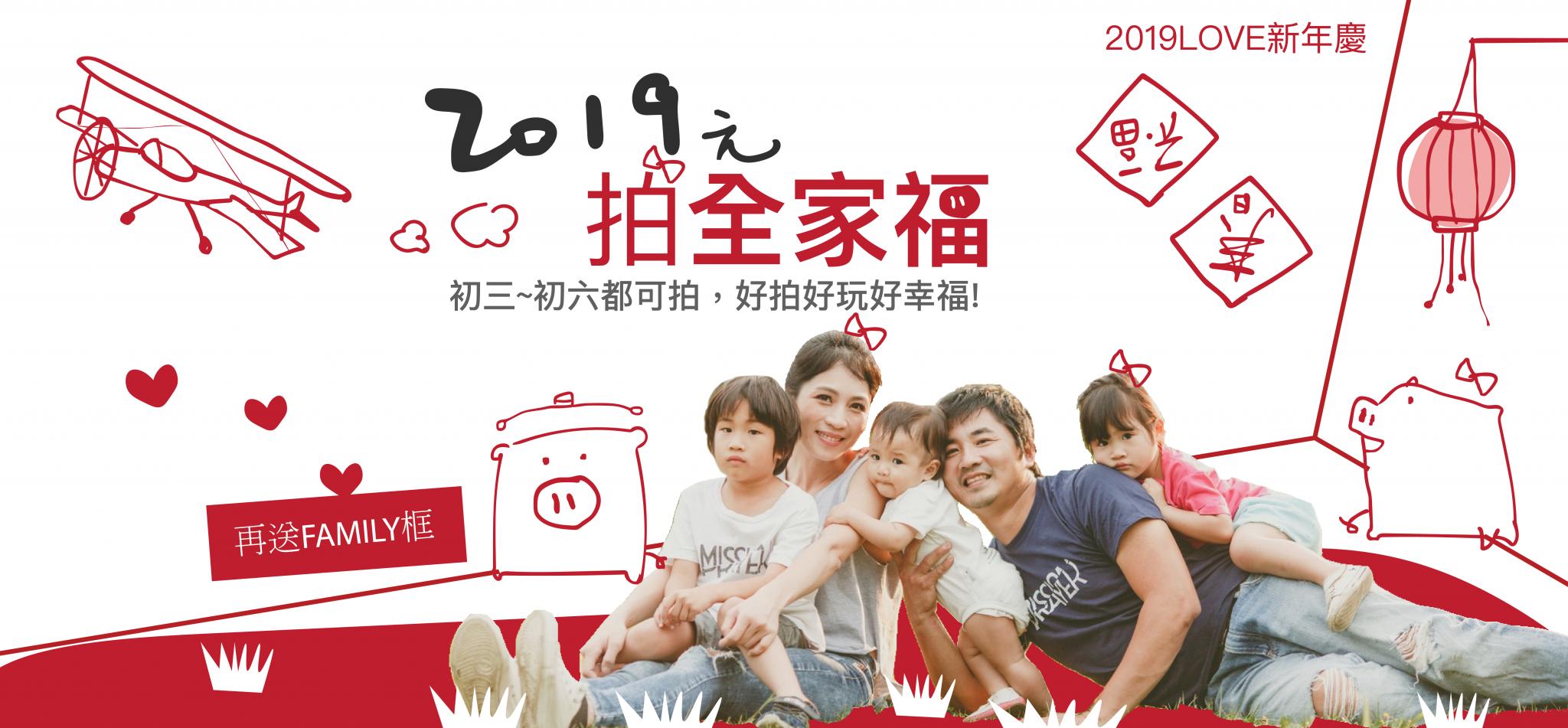2019新年慶C-官網-01_0