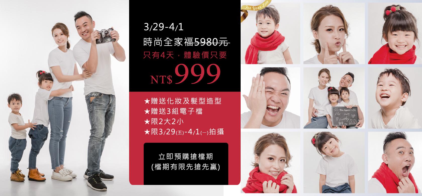 999元拍時尚全家福-1680×780